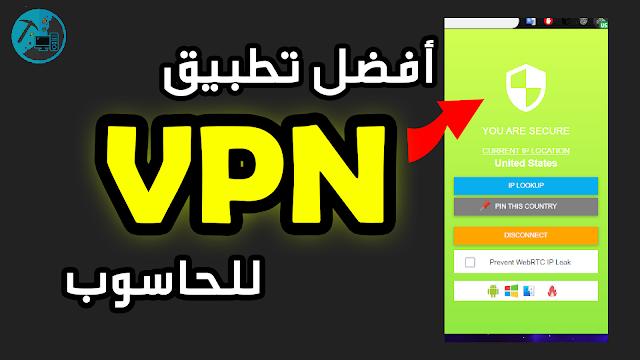 افضل vpn للحاسوب افضل vpn للحاسوب مجانا   افضل تطبيقات vpn للحاسوب   تحميل افضل برنامج vpn للحاسوب
