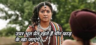 upper bhoot preat hai, chir faad k kha jaaenge | Baahubali meme templates