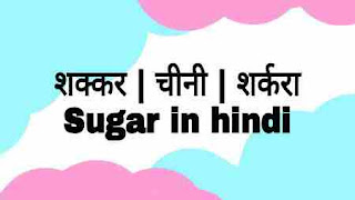 शक्कर | चीनी | शर्करा | Sugar in hindi