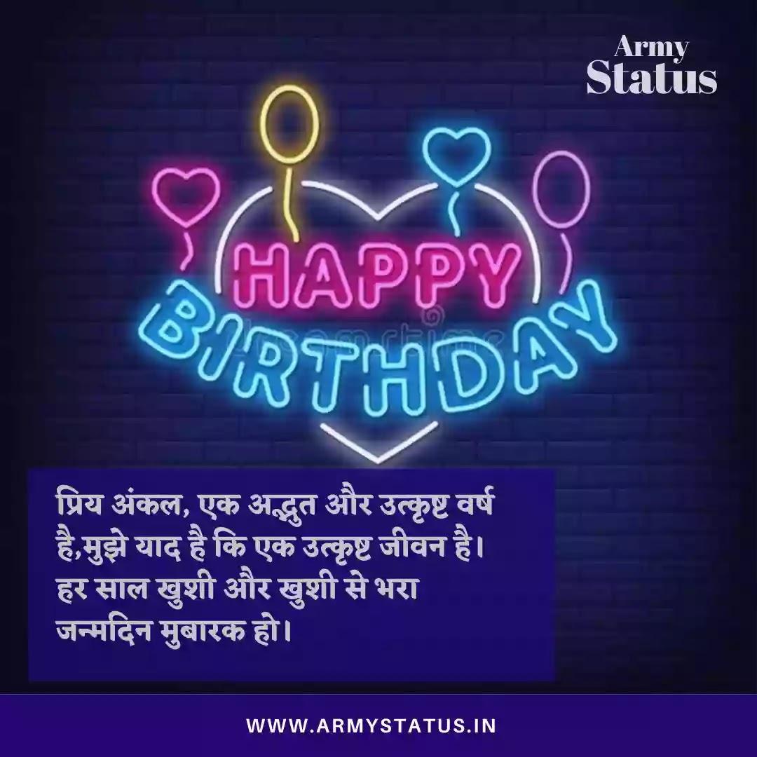 Chacha Birthday quotes, chacha Birthday Wishes Images, chachu Birthday Shayari