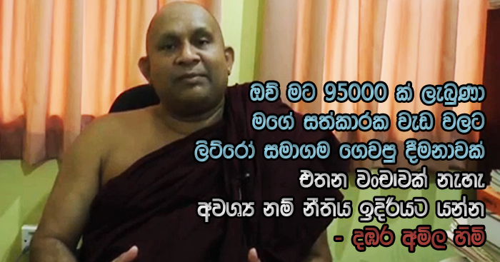 https://www.gossiplankanews.com/2018/12/95000-dambara-amila-thera-speaks.html#more