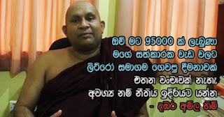 """Yes ... I received 95,000 for my social service -- a payment given by Litro Company -- there's no cheating in it"": Dambara Amila Thero"