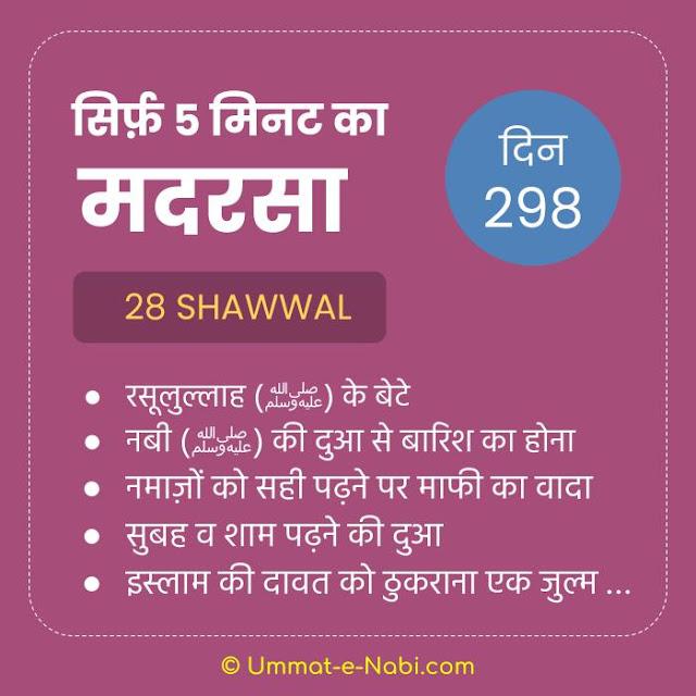 28 Shawwal | सिर्फ़ 5 मिनट का मदरसा