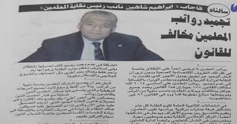 شاهين تجميد رواتب المعلمين علي أساسي 2014 مخالف للقانون
