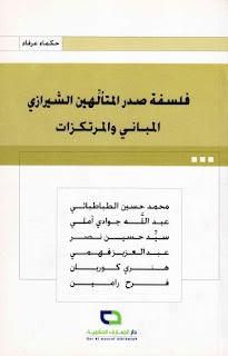 تحميل فلسفة صدر المتألهين الشيرازي المباني والمرتكزات - مجموعة من الباحثين pdf