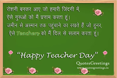teachers day quotes ! teacher's day shayari ! Messages & Wishes on