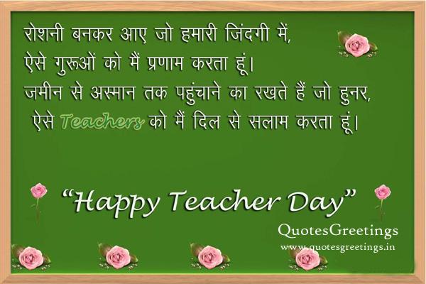 Happy teachers day hindi shayari whatsapp status wishes with happy teachers day hindi shayari whatsapp status wishes with images m4hsunfo