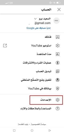إعدادات يوتيوب