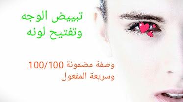 وصفات لتبييض الوجه بسرعة و فعالية