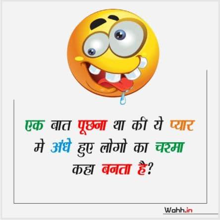 Funny Status -  Pyaar Me Andhe