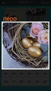 стоит корзина с яйцами и перо рядом лежит с цветами 667 слов 12 уровень
