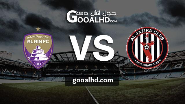 مشاهدة مباراة الجزيرة والعين بث مباشر اليوم اونلاين 03-04-2019 في دوري الخليج العربي الاماراتي