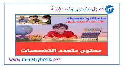 كتاب المحتوى المتعدد التخصصات للصف الاول الابتدائي ترم اول 2019