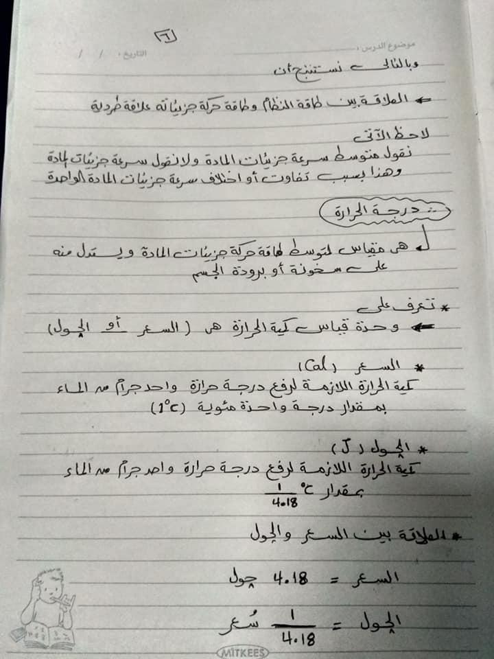 شرح كيمياء أولى ثانوي نظام جديد أ/ محمد عامر 6