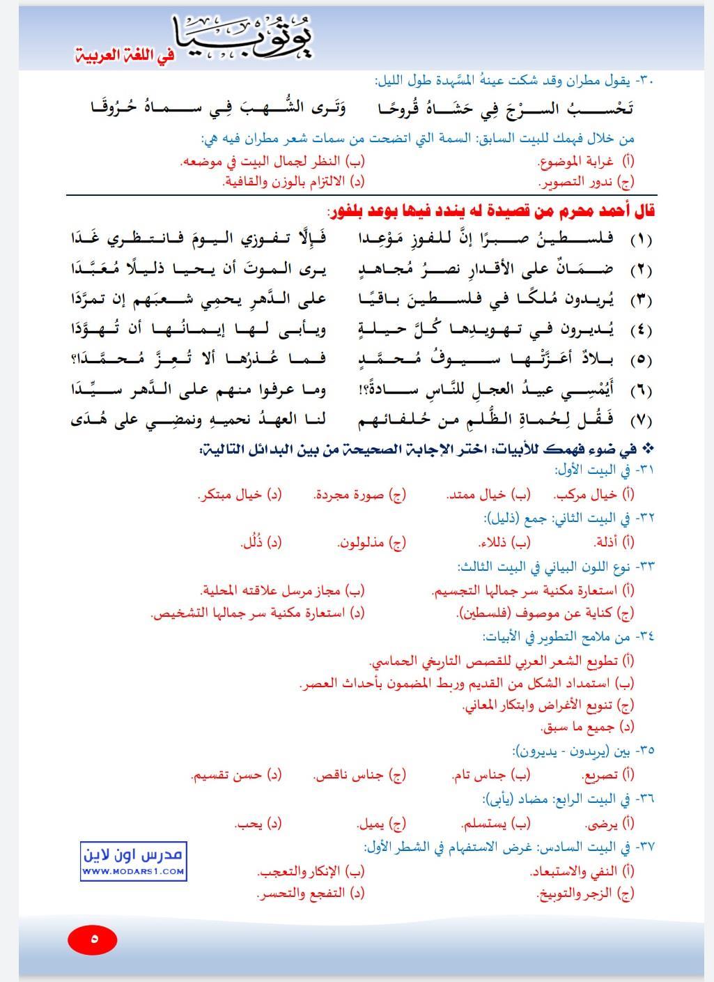 امتحان لغة عربية 3 ثانوي 2021 نظام جديد 5