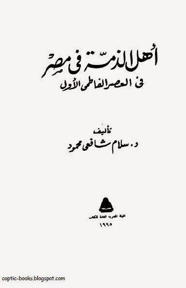 كتاب اهل الذمة في مصر في العصر الفاطمي الاول - تاليف سلام شافعي محمود