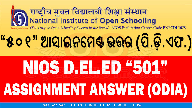 D.El.Ed (C.T) Odia Assignment Paper (501) Answer Note [PDF], The following is the answer paper or note for NIOS D.El.Ed. (C.T.) for in-service teachers of Odisha, download 501 nios assignment answer note, odia nios answers, 501 nios oriya assignment note,