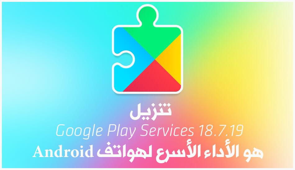 تنزيل Google Play Services 18.7.19 هو الأداء الأسرع لهواتف Android