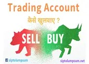 Trading Account Open