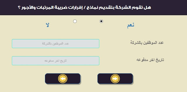 اكونت يجو تحديث بوابة الضرائب المصرية | خطواط تحديث البيانات الضريبية (مستهلك نهائى)