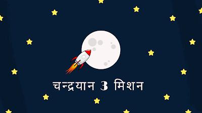 चन्द्रयान 3 मिशन कैसा होगा ?