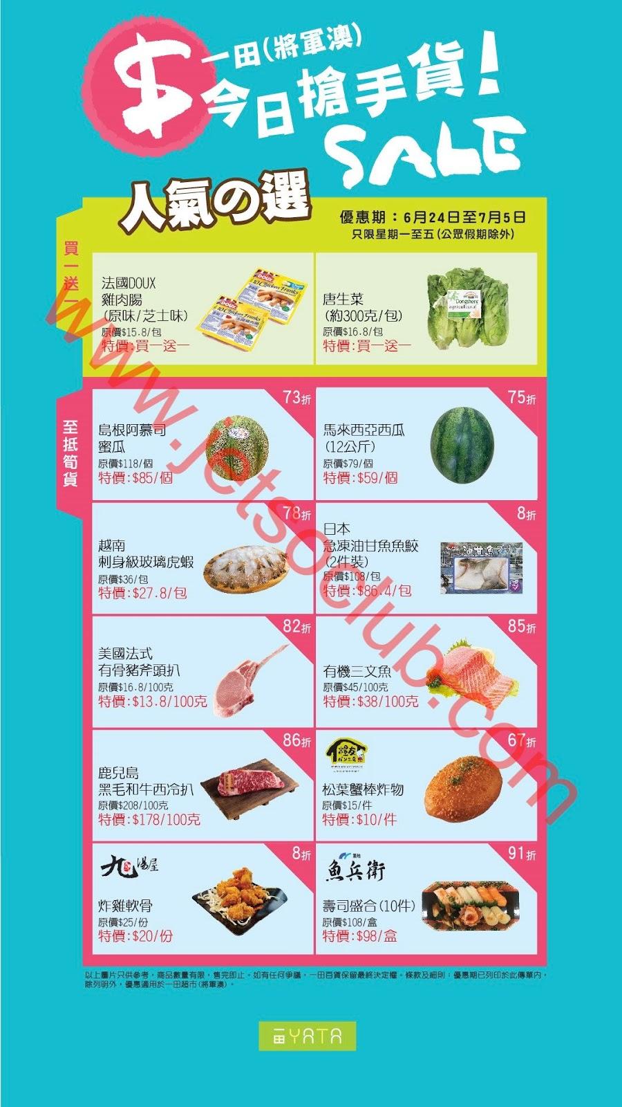 一田超市:荃灣/將軍澳店 今日搶手貨(24/6-5/7) ( Jetso Club 著數俱樂部 )