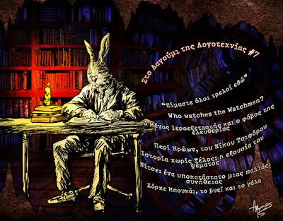 Στο Λαγούμι της Λογοτεχνίας... επιλογές αποσπασμάτων από το φονικό κουνέλι