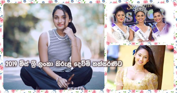 https://www.gossiplankanews.com/2019/10/2019-miss-sri-lanka-dewmi-thathsarani.html