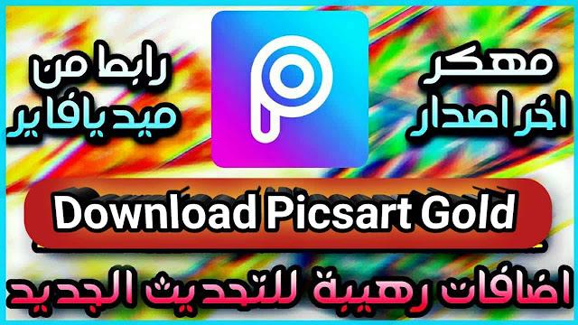 تحميل تطبيق PicsArt Gold مهكر آخر اصدار