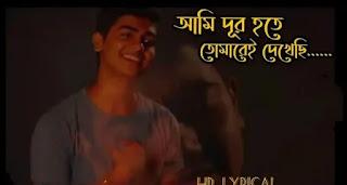 Ami Dur Hote Tomare Dekhechi Lyrics (আমি দূর হতে) Mahtim Shakib