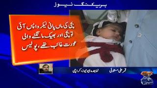 Karachi: Kidnapped girl rescued by beggar
