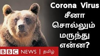 கொரோனாவுக்கு சீனா ஒரு மருந்தை அனுமதித்துள்ளது. அது என்ன?   Corona Virus