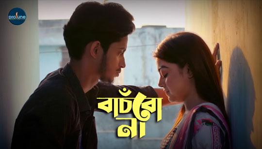 Bachbo Na Lyrics by Prottoy Khan Cast Prottoy Heron And Mahima