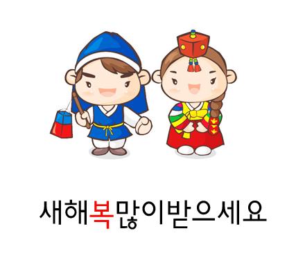 Soo Shim Kwan 水心館수심관: Happy Lunar New Year
