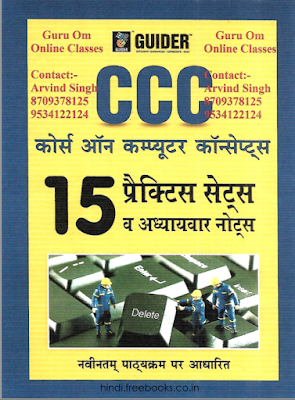 CCC-Practice-Set-Chapter-Wise-Notes-in-Hindi-PDF-Book