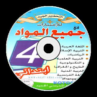 اختبارات السنة الرابعة ابتدائي الفصل الثالث جميع المواد - قرص CD