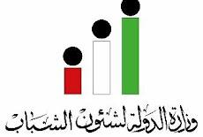 التأهيل الأول للشباب الكويتي لحديثي التخرج بإشراف وزارة الدولة لشؤون الشباب