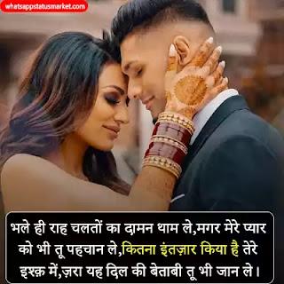 intezaar ki shayari in hindi image