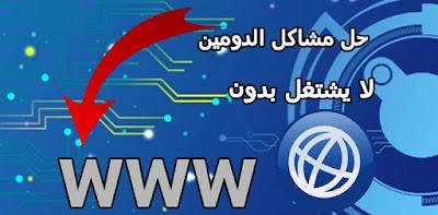 الحل الشامل والأنجح لمشكلة عدم اشتغال دومين موقعك بدون www