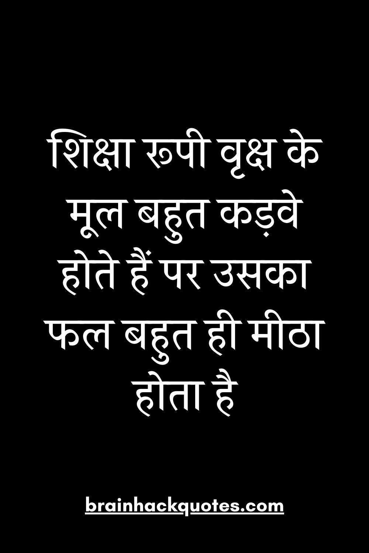 student hindi motivational inspirational quotes