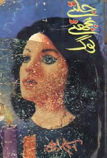 Jaltay Bujhtay Log Novel By Aslam Rahi MA