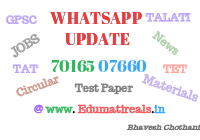 Revenue Talati Written Exam Answer keys / Paper Solution, 2016 & Paper In PDF Available Here