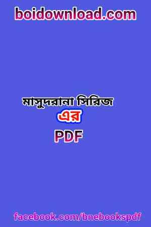মাসুদ রানা সিরিজের সকল বই পিডিএফ Masud Rana Series All pdf