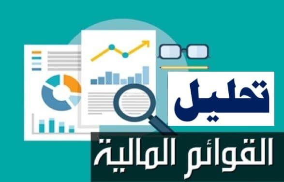 خطوات تحليل القوائم المالية