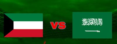 مشاهدة مباراة السعودية والكويت بث مباشر 04-08-2019