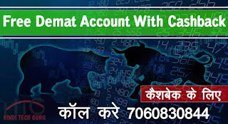 Free Demat Account With Cashback ki Jankari