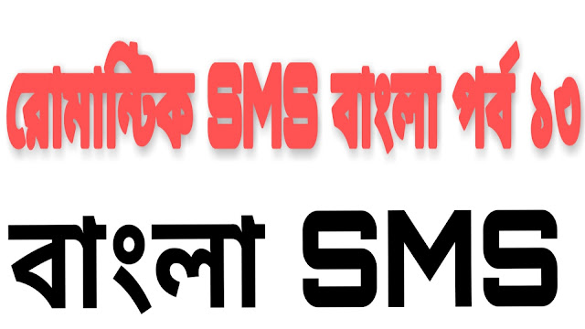 romantic-bangla-sms-part-13