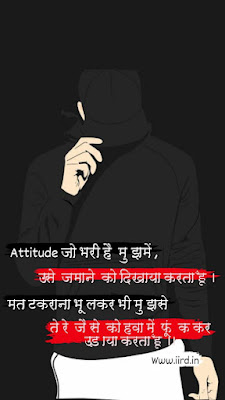 desi attitude shayari in hindi