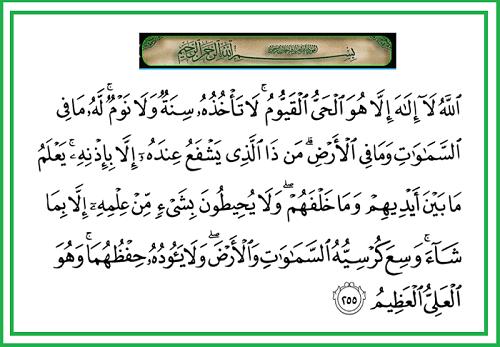 Image result for surah ayat kursi