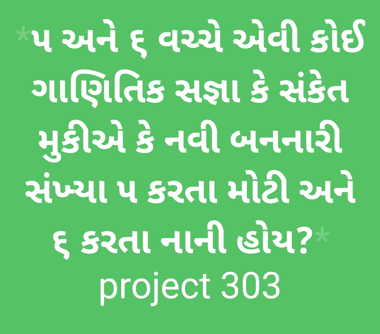 https://www.techvechpro.com/2021/09/ganit-vigyan-koyada-ukel-ramat.html